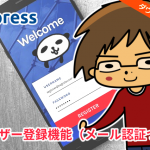 Expressでユーザー登録機能(メール認証つき、ダウンロード可)