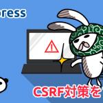 ExpressでCSRF対策をする