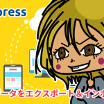 ExpressでDBデータをエクスポート&インポート