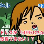 【Express + nginx】IPアドレスが「::ffff:127.0.0.1」しか取得できない!?