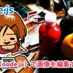 すぐ分かる!sharp(node.js)で画像を編集する実例・全35件