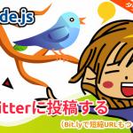 Node.jsでTwitterに投稿する(Bit.lyで短縮URLもつくります)
