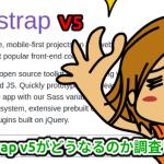 Bootstrap v5がどうなるのか調査してみた