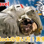 Laravel 7.x Sanctumの使い方!実例