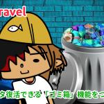 Laravelでデータ復活できる「ゴミ箱」機能をつくる