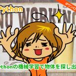 Pythonの機械学習で物体を探し出す【ダウンロード可】