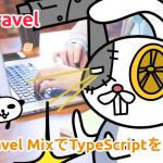 Laravel MixでTypeScriptを使う