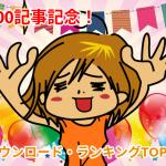 300記事記念!ダウンロード・ランキングTOP25