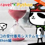 窓口の受付番号システムをつくる・Python編(ダウンロード可)