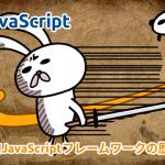 私的JavaScriptフレームワークの歴史!