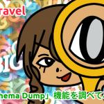 先取り!Laravel 8.xで追加される「Schema Dump」機能を調べてみた