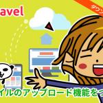 【Laravel】ファイルのアップロード機能をつくる(ダウンロード可)