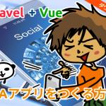 PWAアプリをLaravel + Vueでつくる方法(ダウンロード可)