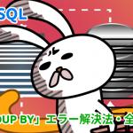 MySQL「GROUP BY」エラー解決法・全4件