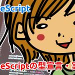 TypeScriptの型宣言・全15実例