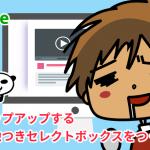 Vueでポップアップする画像つきセレクトボックスをつくる(DL可)