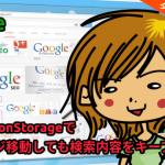 Vue + sessionStorageでページ移動しても検索内容をキープする(ダウンロード可)