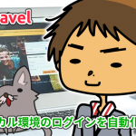 【Laravel】ローカル環境のログインを自動化する