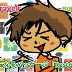 Laravelの気になるパッケージ「RestQL」