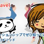 【Laravel】リレーションシップでぜひ知ってほしいsync()メソッド