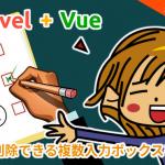 Laravel + Vueで追加&削除できる複数入力ボックスをつくる