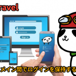 【Laravel】別ドメイン間でログインを保持する方法