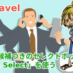 Laravelで選択候補つきのセレクトボックス「Vue Select」を使う