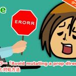 Vueの定番エラー「Avoid mutating a prop directly…」の原因と対処方法