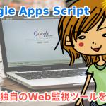 無料で独自のWeb監視ツールをつくる(Google Apps Script)