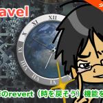 【Laravel】DB操作のrevert(時を戻そう)機能をつくる