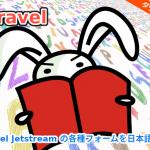 Laravel Jetstream の各種フォームを日本語化する