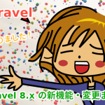 Laravel 8.x の新機能・変更点のまとめ
