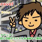 Laravelをバックアップ!定期的にDBやファイルをAWSへ保存する