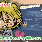 Laravel8.x以降でログイン機能をインストールする方法