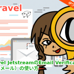 Laravel JetstreamのEmail Verification(認証メール)の使い方