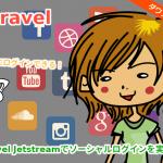 Laravel Jetstreamでソーシャルログインを実装する