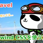 Laravel でTailwind CSSを使う方法