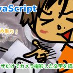 【JavaScript】ブラウザだけでカメラ撮影した文字を読み取る(OCR)