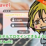 【Laravel Jetstream】複数モデルでログインできるようにする(Multi Auth)