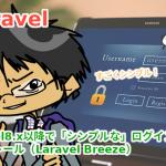 Laravel Breezeで「シンプルな」ログイン機能をインストール