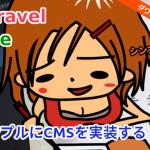 【Laravel】シンプルにCMSを実装する(CKEditor 5)