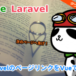 LaravelのページリンクをVueで作る