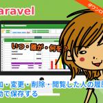 【Laravel】追加・変更・削除・閲覧した人の履歴を自動で保存する