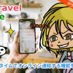 【Laravel + Vue 】リアルタイムでオンライン通知する機能をつくる