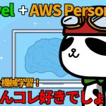Laravel + AWS Personalize で「お客さんコレ好きでしょ?」機能をつくる