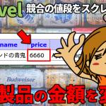 【Laravel】競合の値段をスクレイピングして自社製品の金額を変更する