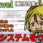 【Laravel】標的型攻撃メールの訓練システムをつくる