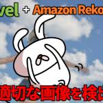 Laravel + Amazon Rekognitionで不適切な画像を検出する