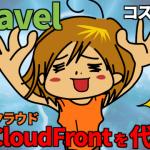 Laravel で Amazon S3 + CloudFront を代替する