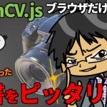【OpenCV.js】ななめに写った文書をピッタリさせる